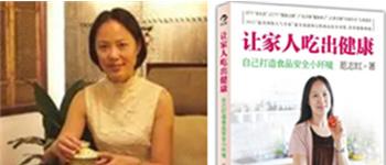 范志红,农业大学食品学院营养与食品安全系副教授